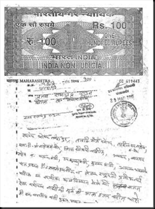 Purchase of stamp paper in delhi
